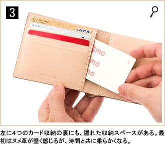 3.左に4つのカード収納を完備。最初はヌメ革が堅く感じるが、時間と共に柔らかくなる。