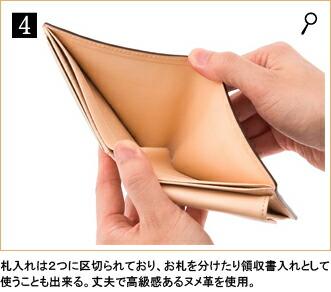 4.札入れは2つに区切られており、お札を分けたり領収書入れとして使うことも出来る。丈夫で高級感あるヌメ革を使用。