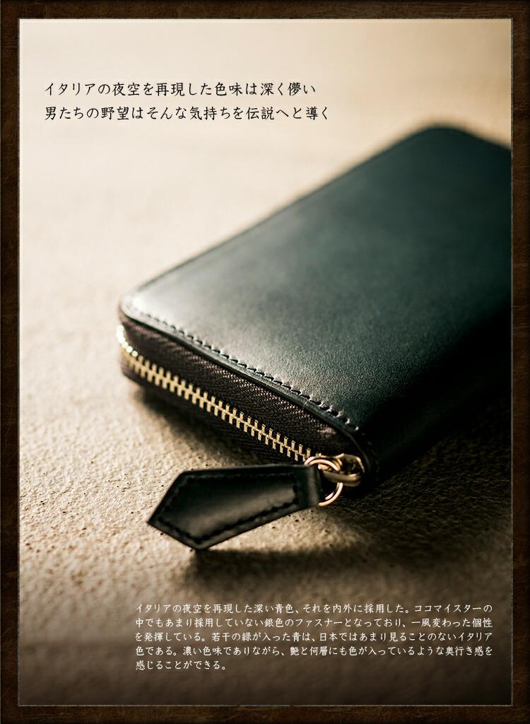 格式高き革財布の集大成 丁寧に染め上げられた唯一無二の品格