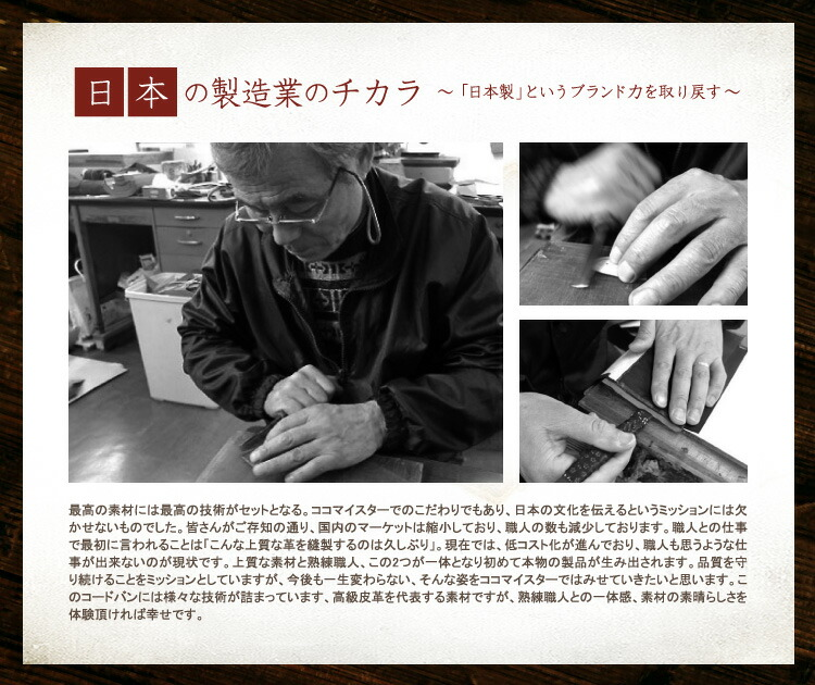 日本の製造業のチカラ