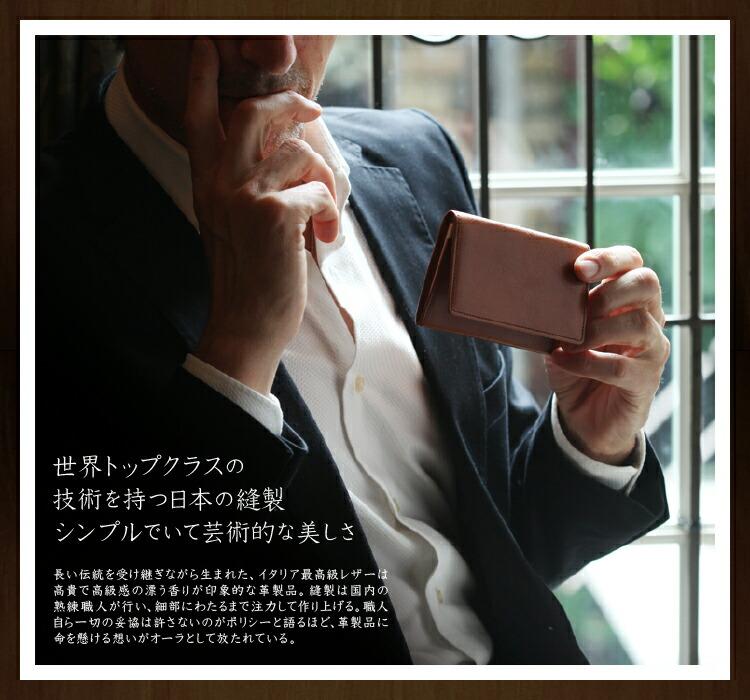 世界トップクラスの技術を持つ日本の縫製 シンプルでいて芸術的な美しさ