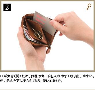 2.口が大きく開くため、お札やカードを入れやすく取り出しやすい。使い込むと更に柔らかくなり、使い心地UP。