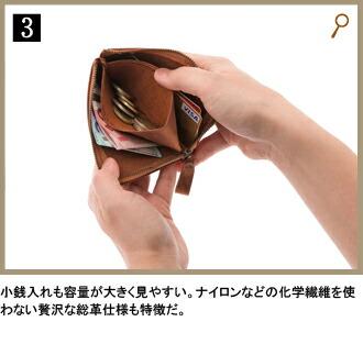 3.小銭入れも容量が大きく見やすい。ナイロンなどの化学繊維を使わない贅沢な総革仕様も特徴だ。