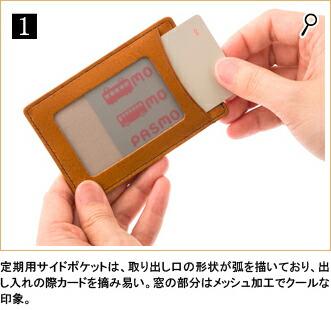 1.定期用サイドポケットは、取り出し口の形状が弧を描いており、出し入れの際カードを摘み易い。窓の部分はメッシュ加工でクールな印象。