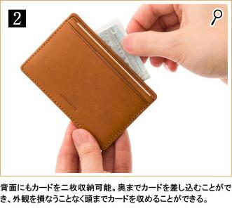 2.背面にもカードを二枚収納可能。奥までカードを差し込むことができ、外観を損なうことなく頭までカードを収めることができる。