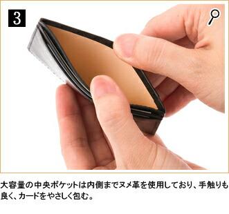 3.大容量の中央ポケットは内側までヌメ革を使用しており、手触りも良く、カードをやさしく包む。