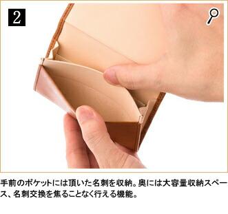 2.手前のポケットには頂いた名刺を収納。奥には大容量収納スペース、名刺交換を焦ることなく行える機能。