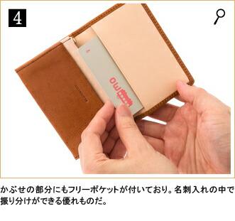 4.かぶせの部分にもフリーポケットが付いており。名刺入れの中で振り分けができる優れものだ。