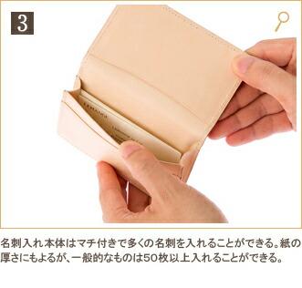 3.名刺入れ本体はマチ付きで多くの名刺を入れることができる。