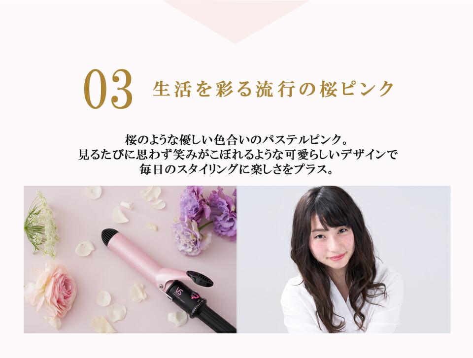 03 こころトキメク桜ピンク