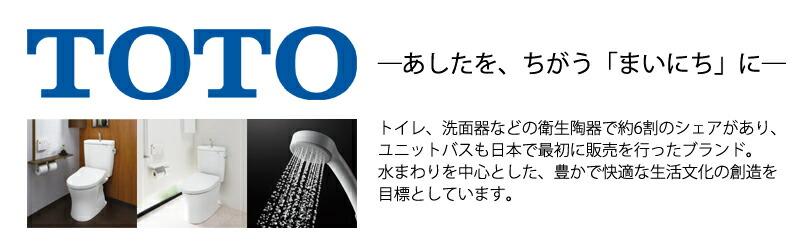 TOTO(トートー)