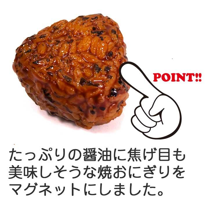 焼おにぎり マグネット 食品サンプル