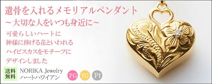 NORIKA Jewelry  ハートハワイアン