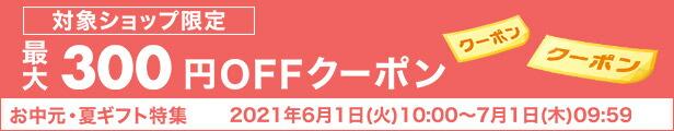 お中元・夏ギフト特集最大300円OFFクーポン