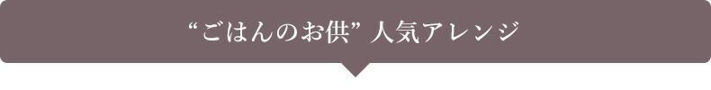 """""""ごはんのお供"""" 人気アレンジ"""