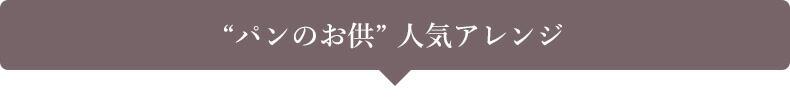 """""""パンのお供"""" 人気アレンジ"""