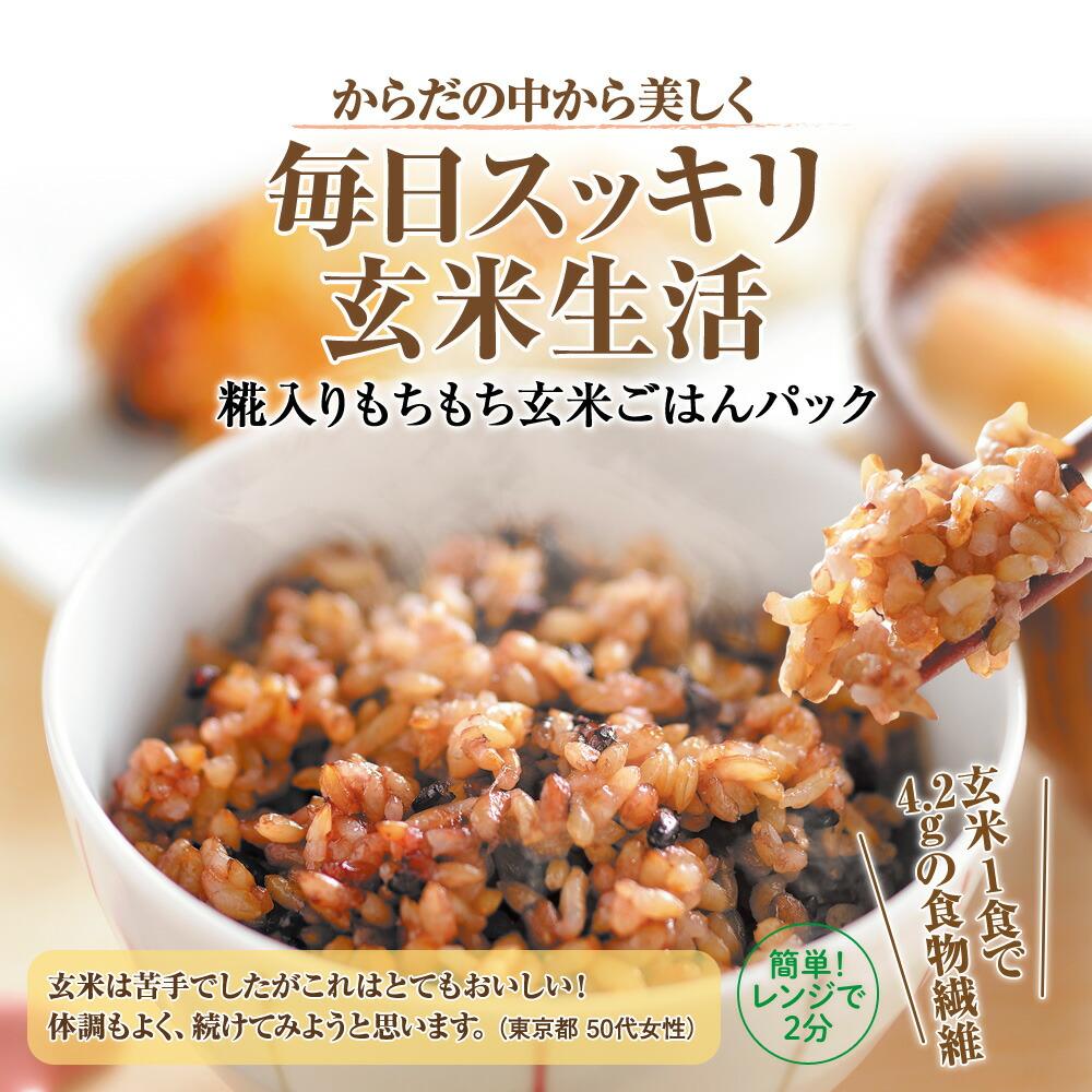 毎日スッキリ玄米生活