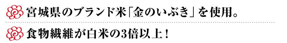 宮城県のブランド米「金のいぶき」を使用。