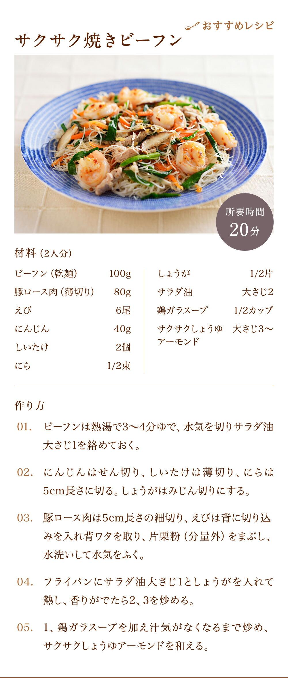 レシピ サクサク焼きビーフン