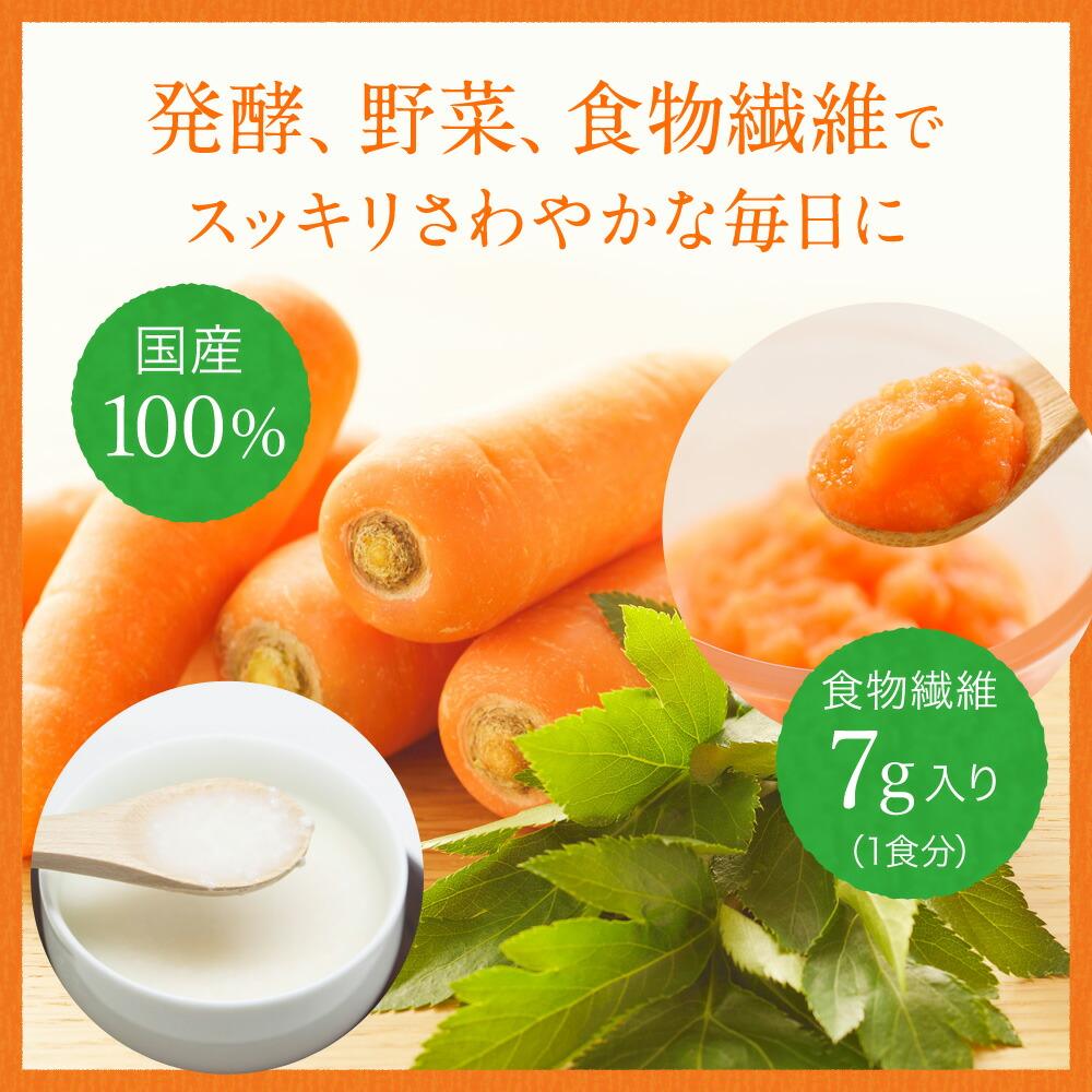 発酵、野菜、食物繊維でスッキリさわやかな毎日に