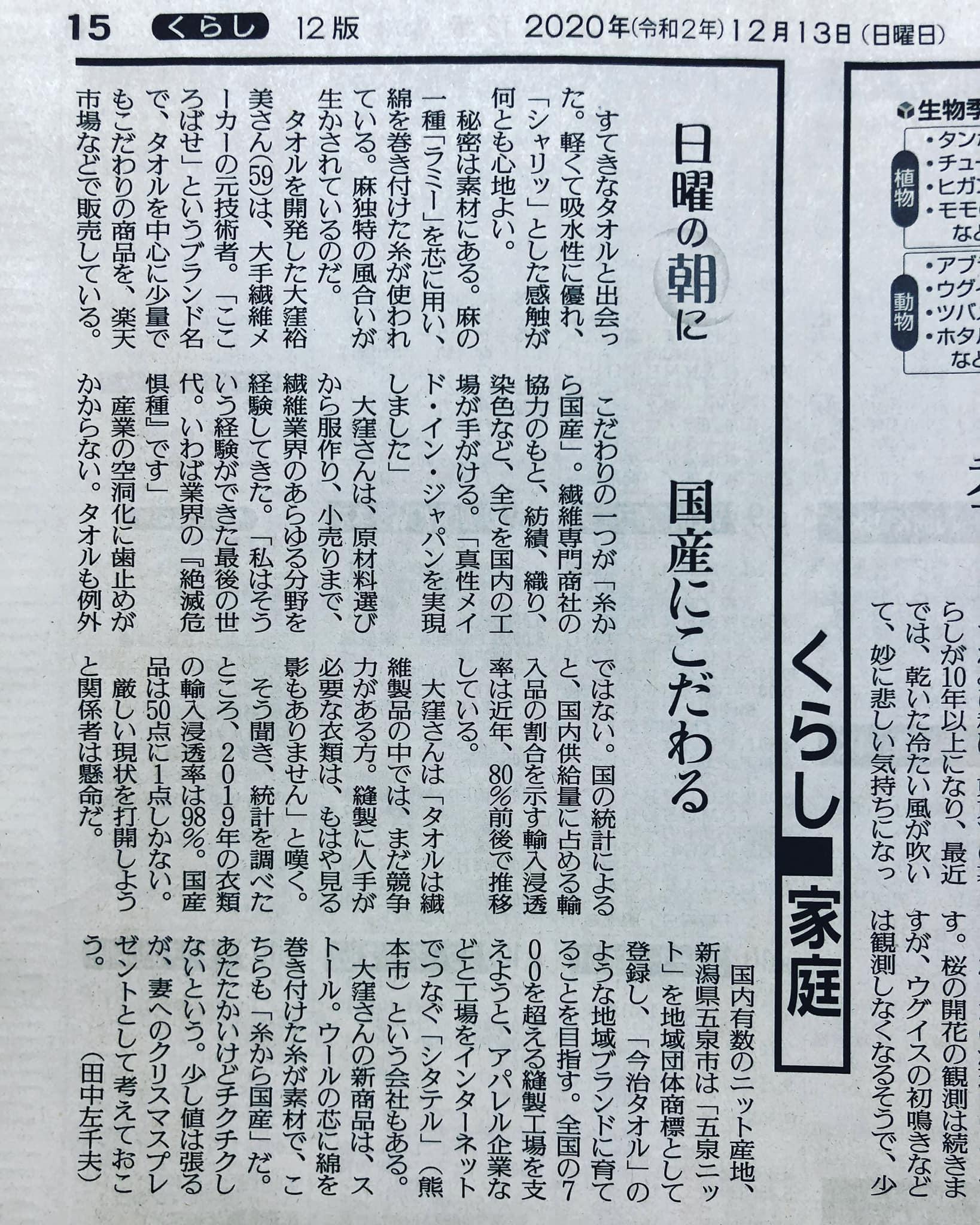 こころばせ読売新聞掲載