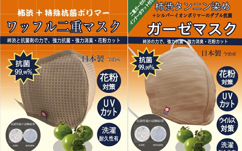 抗菌二重マスク日本製