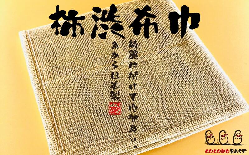 8重柿渋ふきん