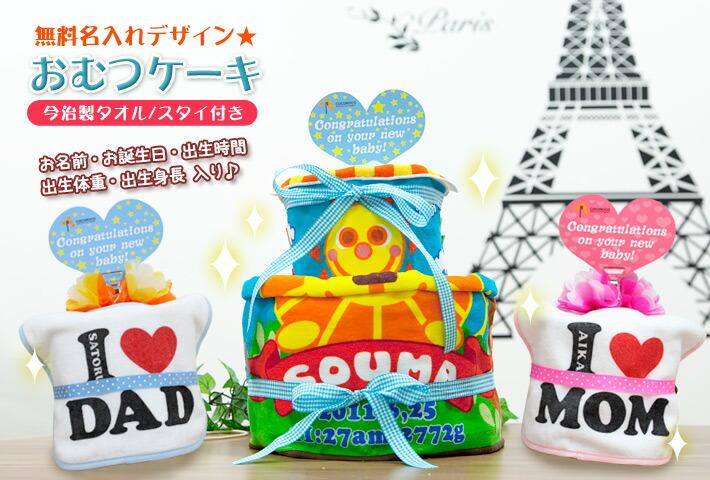 今治製タオル/スタイ付きおむつケーキ