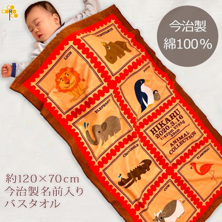 動物コレクション 今治製名入れバスタオル