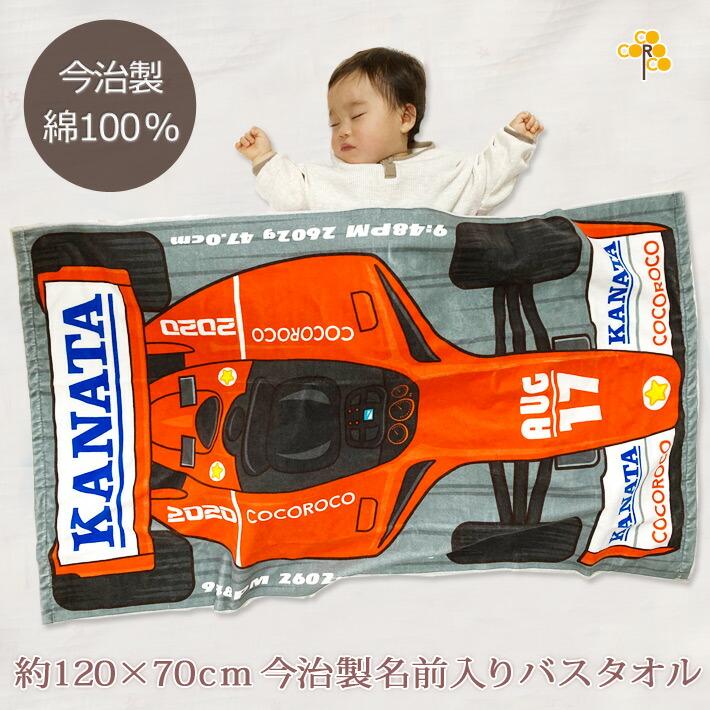 F1 今治製名入れバスタオル