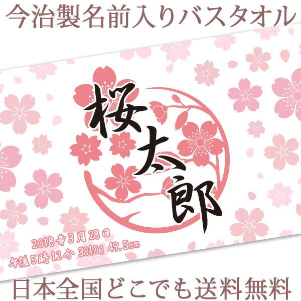 和風 桜模様(バスタオル)