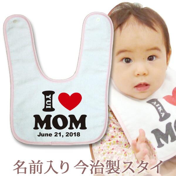 I LOVE MOM 今治製名入れスタイ