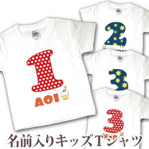 ハッピーバースデー4・タイプB 名前入りベビーTシャツ(半袖)