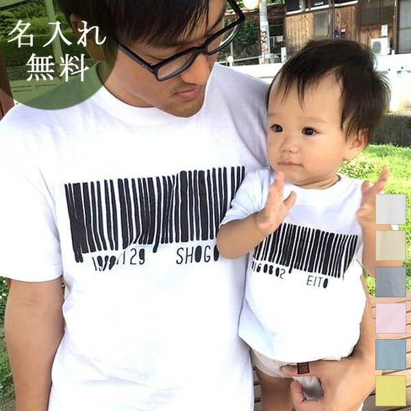 親子ペア 名入れTシャツ シンプルデザイン バーコード(半袖2枚セット)