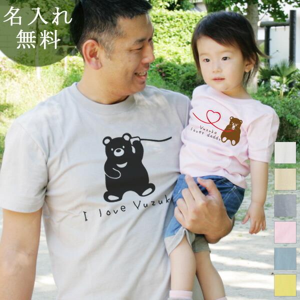 クマさん親子 親子ペアTシャツ