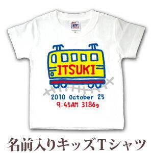 でんしゃ キッズ名入れTシャツ