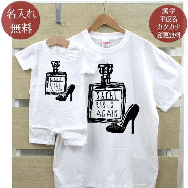 親子ペア 名入れTシャツ&ロンパース 香水瓶