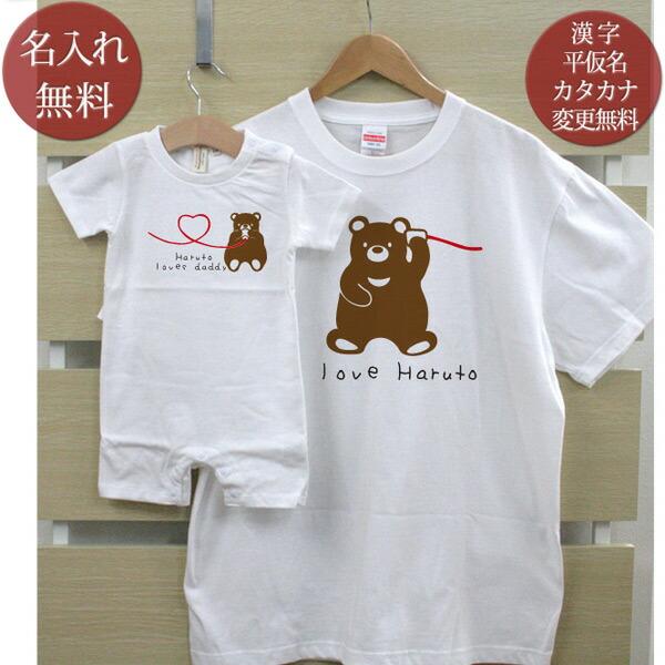 親子ペア 名入れTシャツ&ロンパース 糸電話くまさん親子
