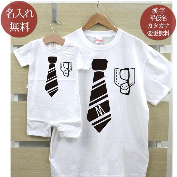 ネクタイ 親子ペアのTシャツ&ロンパース