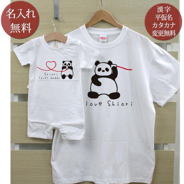 親子ペア 名入れTシャツ&ロンパース 糸電話パンダの親子