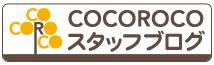 ココロコスタッフブログ