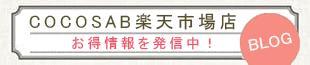 ココサブ楽天市場店ブログ発信中