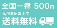 全国一律送料500円