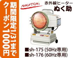 ナカトミ:赤外線ヒーター ぬく助 sh-175 sh-176
