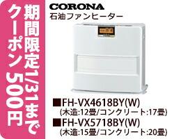 コロナ:石油ストーブ FH-VX4618BY(W) FH-VX5718BY(W)
