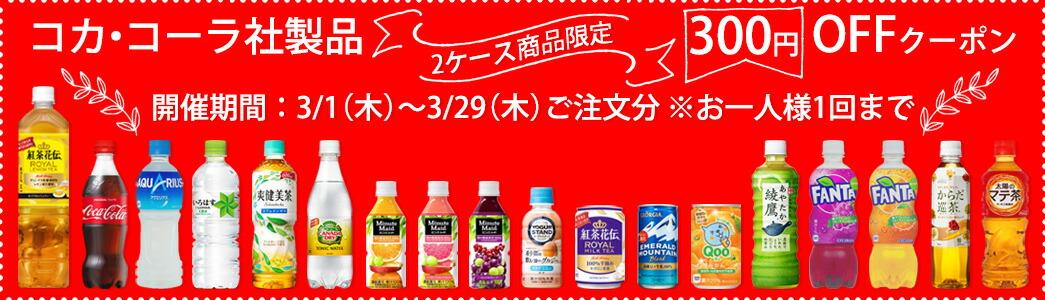 コカコーラ300円クーポン