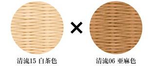 清流15白茶色×清流06亜麻色