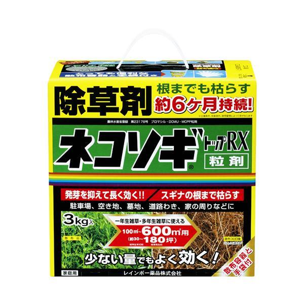 除草粒剤 ネコソギトップRX 3kg