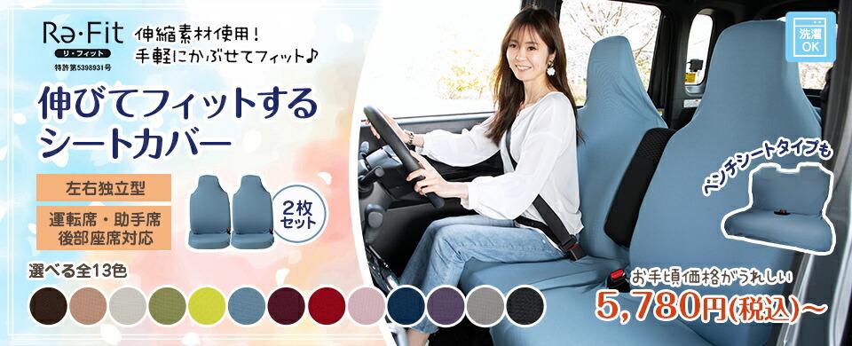 伸びるシートカバー デニムシリーズ新登場!