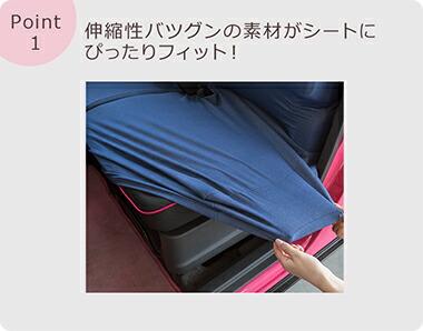 伸縮性バツグンの素材がシートにぴったりフィット!